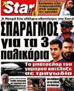 StarPressB