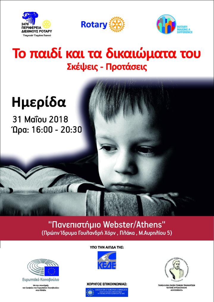 To  παιδί  και  τα  δικαιώματα  του, σκέψεις  –  προτάσεις (πρόγραμμα εκδηλωσης)