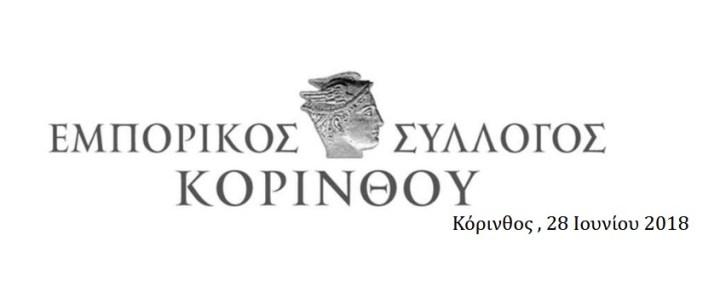ΤΑΚΤΙΚΕΣ ΘΕΡΙΝΕΣ ΕΚΠΤΩΣΕΙΣ 2018