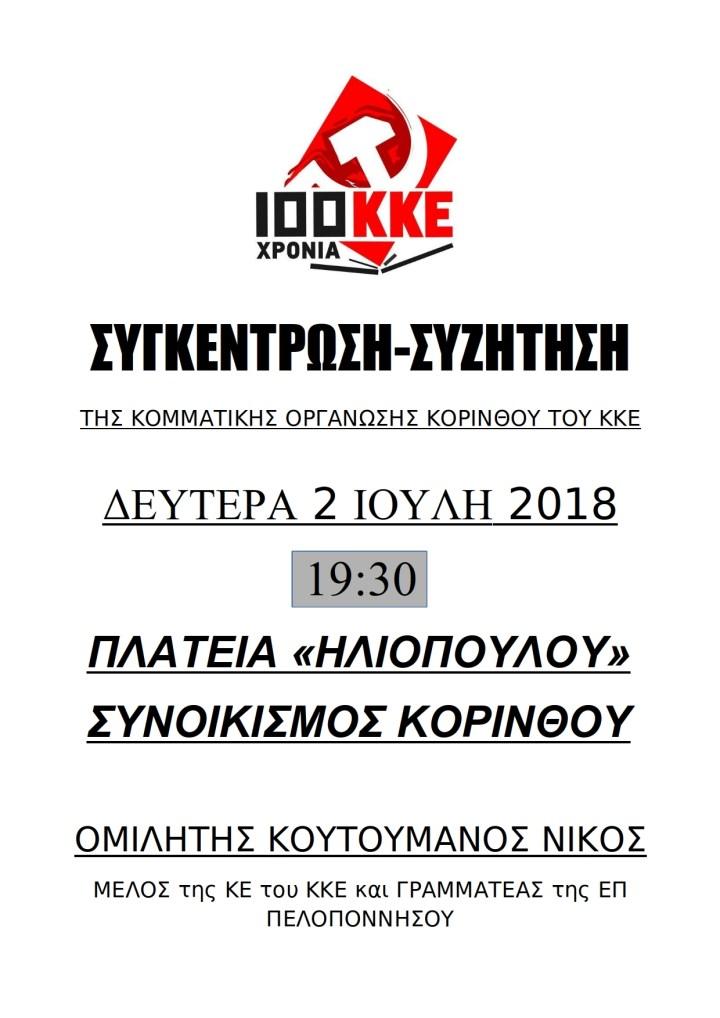 Συγκέντρωση-Συζήτηση της κομματικής οργάνωσης Κορίνθου του ΚΚΕ