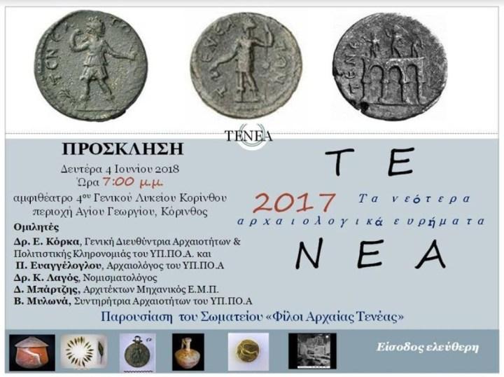 Η διεύθυνση Αρχαιοτήτων παρουσίασε τα πλούσια ευρήματα της Τενέας
