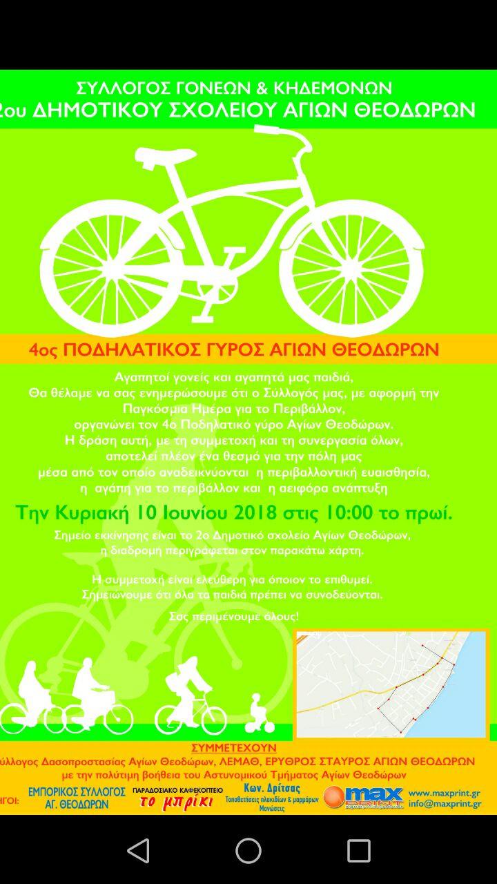 4ος ποδηλατικος γυρος Αγιων Θεοδωρων