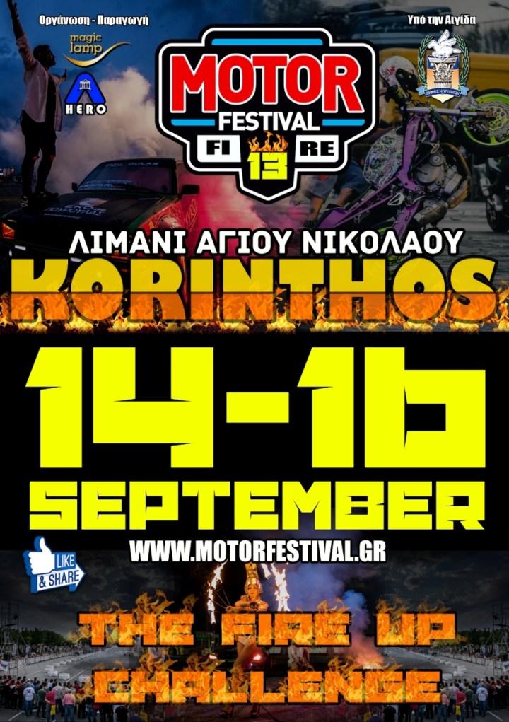 Το Motor Festival για 1η φορά στην Κόρινθο!