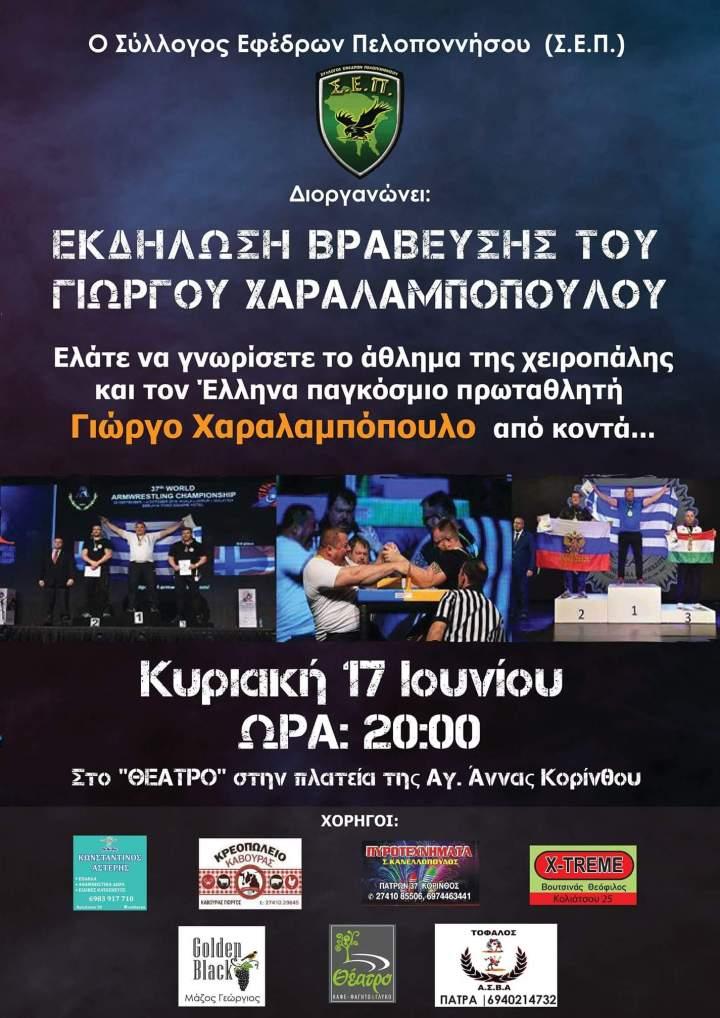 Ο Σύλλογος Εφέδρων Πελοποννήσου τιμά τον Έλληνα παγκόσμιο πρωταθλητή της χειροπαλης
