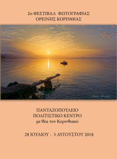 1ο Φεστιβάλ Φωτογραφίας Ορεινής Κορινθίας (Mountainous Corinth Photo Festival)