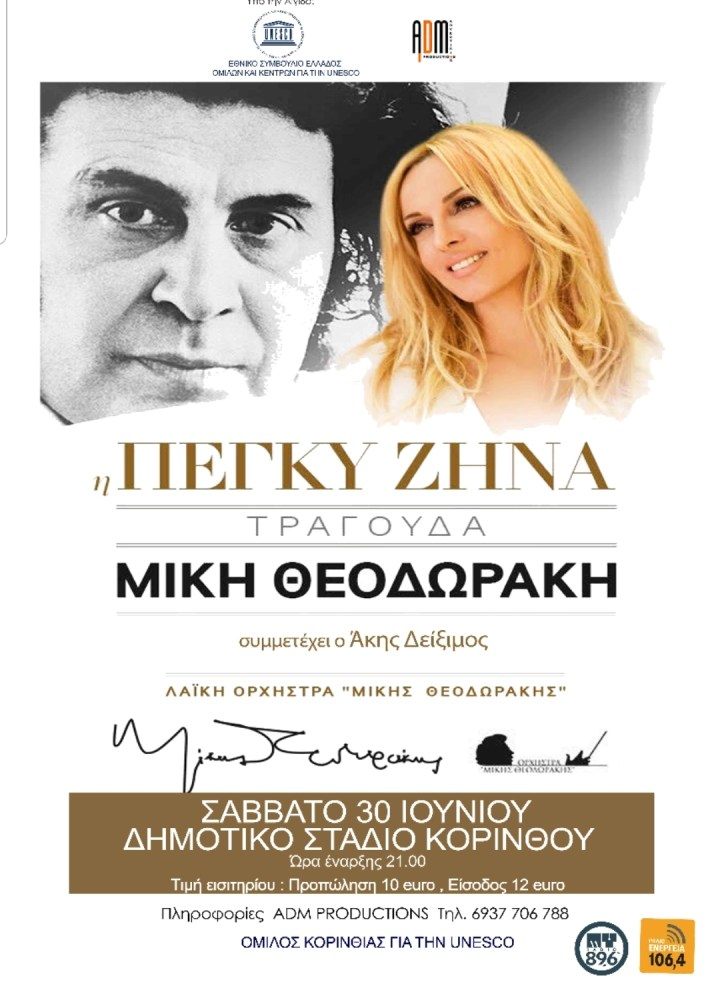 Κερδίστε προσκλήσεις για την ξεχωριστή συναυλία με την ορχήστρα Μίκης Θεοδωράκης, την Πεγκη Ζηνα και τον Άκη Δειξιμο