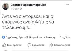 Ξαναχτυπά ο πρόεδρος του ΣΥΡΙΖΑ Κορινθιας