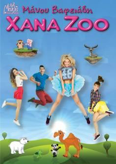 Οι αγαπημένοι φίλοι των παιδιών «Xana zoo «στην Αθλούπολη