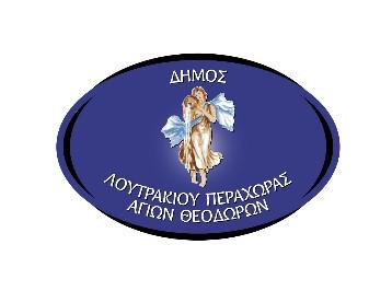 Γρηγορες κινήσεις από το Δήμου Λουτρακίου Αγίων Θεοδώρων για τους πυρόπληκτους