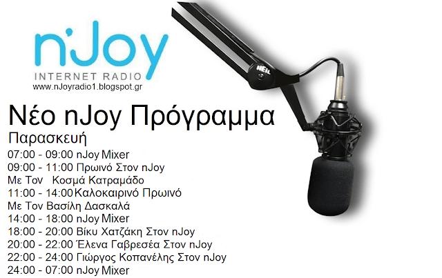 Ακουστε στον nJoy σημερα Παρασκευη 13/7