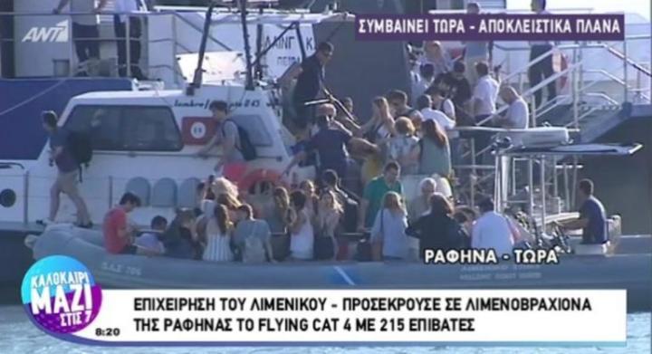 Προσέκρουσε πλοίο στη Ραφήνα – Βγάζουν τον κόσμο με σκάφη