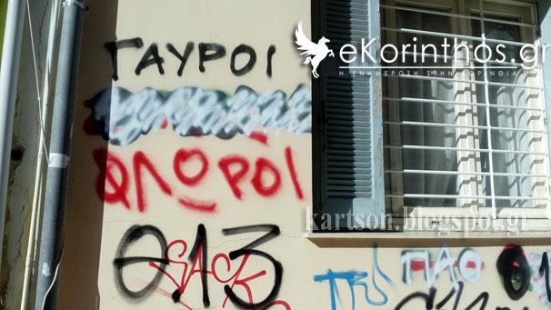 Κόρινθος: Όμορφη πόλη…..κανονικά γραμμένη! (22 φωτογραφίες)
