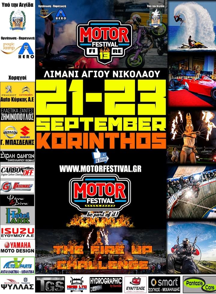 Η elite της μηχανοκίνησης στο 13ο Motor Festival της Κορίνθου