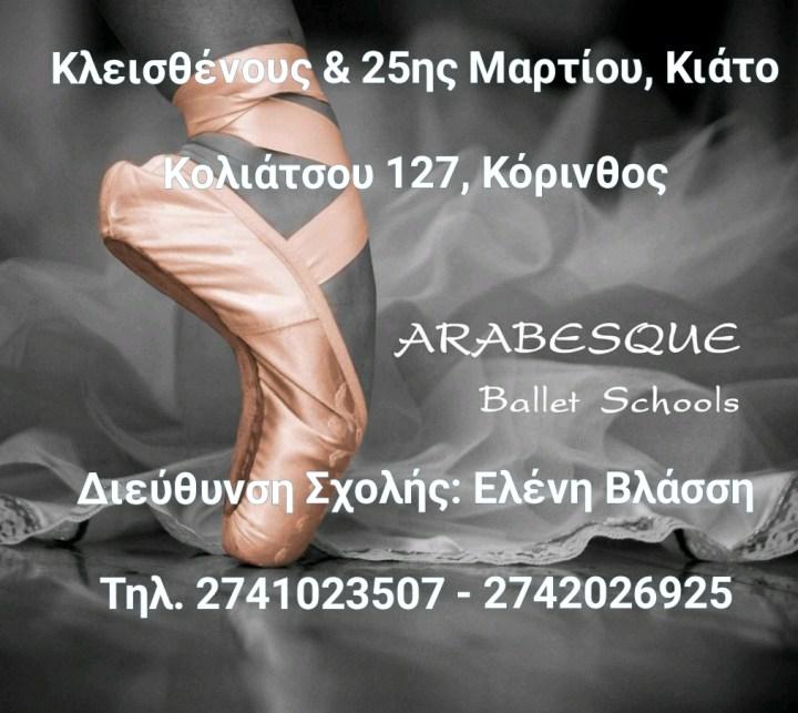 Άρχισαν οι εγγραφές στη σχολή κλασσικού  χορού Arabesque