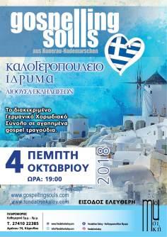 Συναυλία των Gospelling souls στο Καλογεροπουλειο