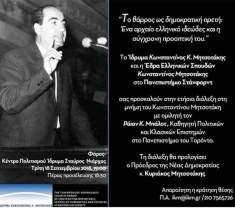 Διάλεξη στη μνήμη του Κωνσταντίνου Μητσοτάκη με θέμα το θάρρος ως δημοκρατική αρετή