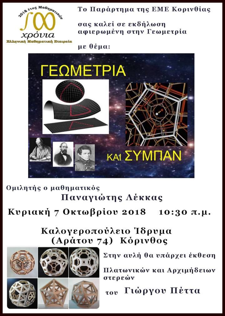 Μια εκδήλωση αφιερωμένη στη Γεωμετρία