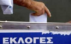 Επιτέλους να έρθουν οι εκλογές…