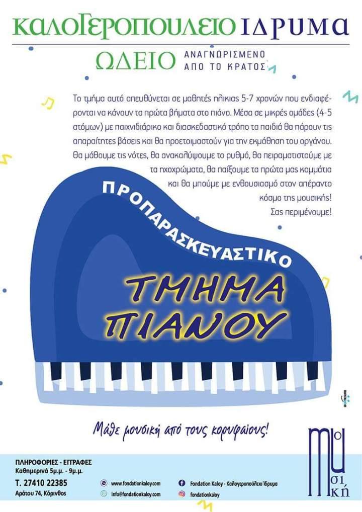Τμήμα Μουσικής προπαίδειας από το Καλογεροπουλειο Ίδρυμα