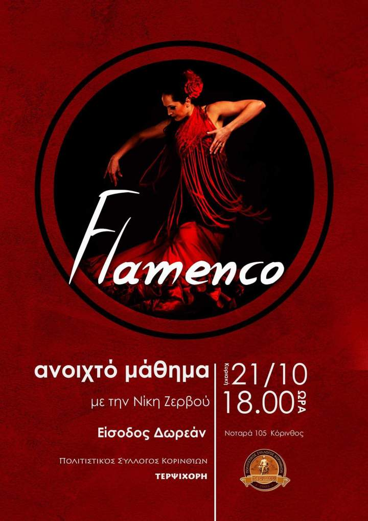 Ανοικτό μάθημα Flamenco στον Π.Σ Κορινθίων Τερψιχορη