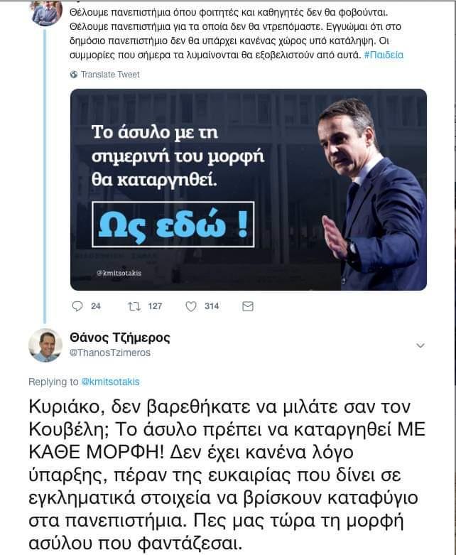 Ο Θ. Τζημερος τρολλαρει Μητσοτάκη για το ασυλο