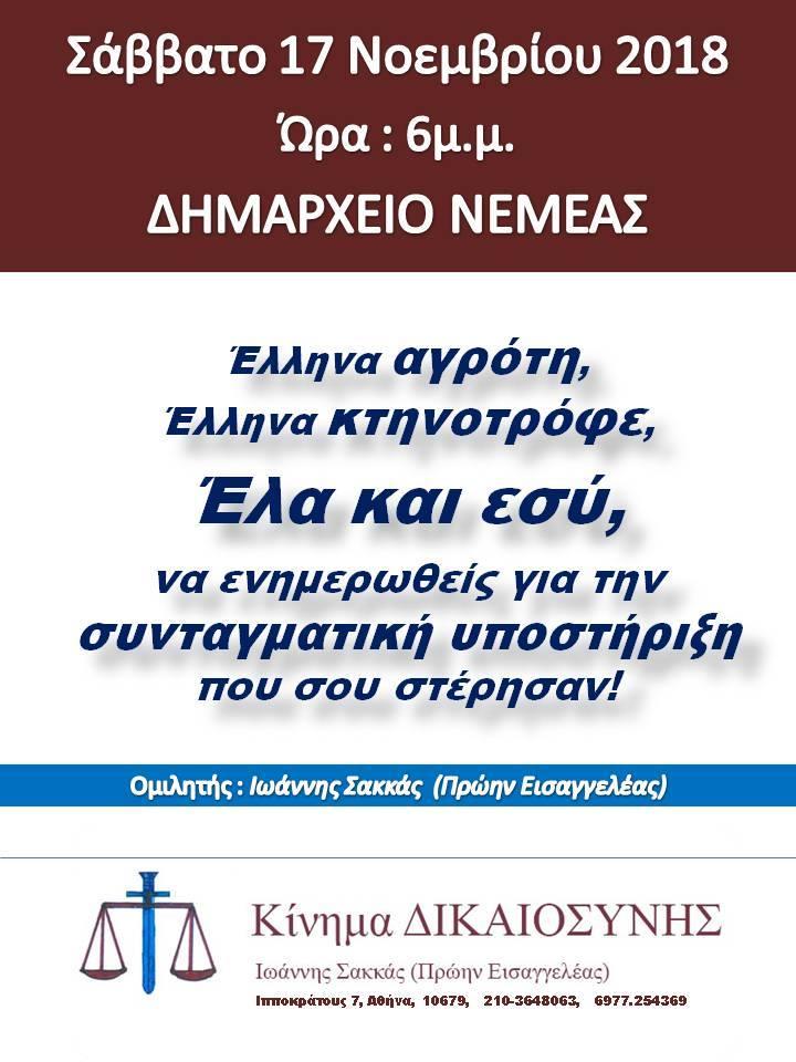 Συνταγματική Υποστήριξη Ελλήνων αγροτών και κτηνοτρόφων. Εκδήλωση στη Νεμεα