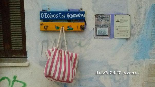 Να μην ξεχνάμε και τον τοίχο της καλοσύνης στην Κόρινθο. (4 φωτογραφίες)