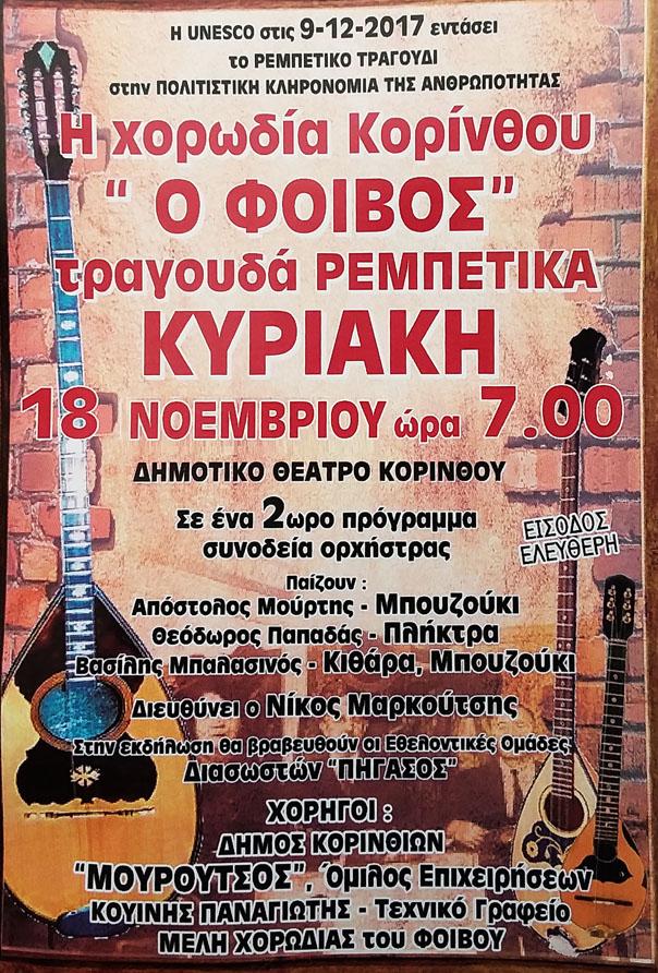Μια εκδήλωση από το «Φοίβο» στο Ρεμπετικο