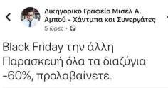 Αυτη ειναι προσφορα Black Friday!