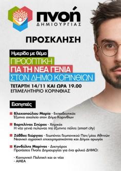 Ημερίδα με θέμα Προοπτική για τη νέα γενιά στον Δήμο Κορινθίων