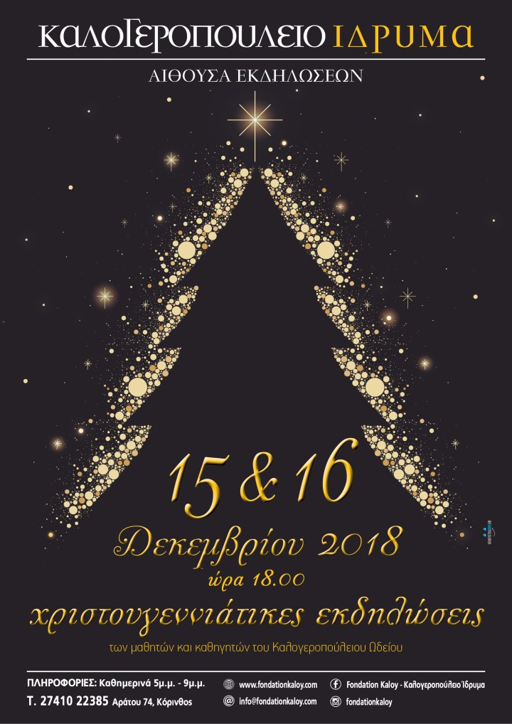 Καλογεροπούλειο Ιδρυμα-χριστουγεννιάτικές εκδηλώσεις 2018
