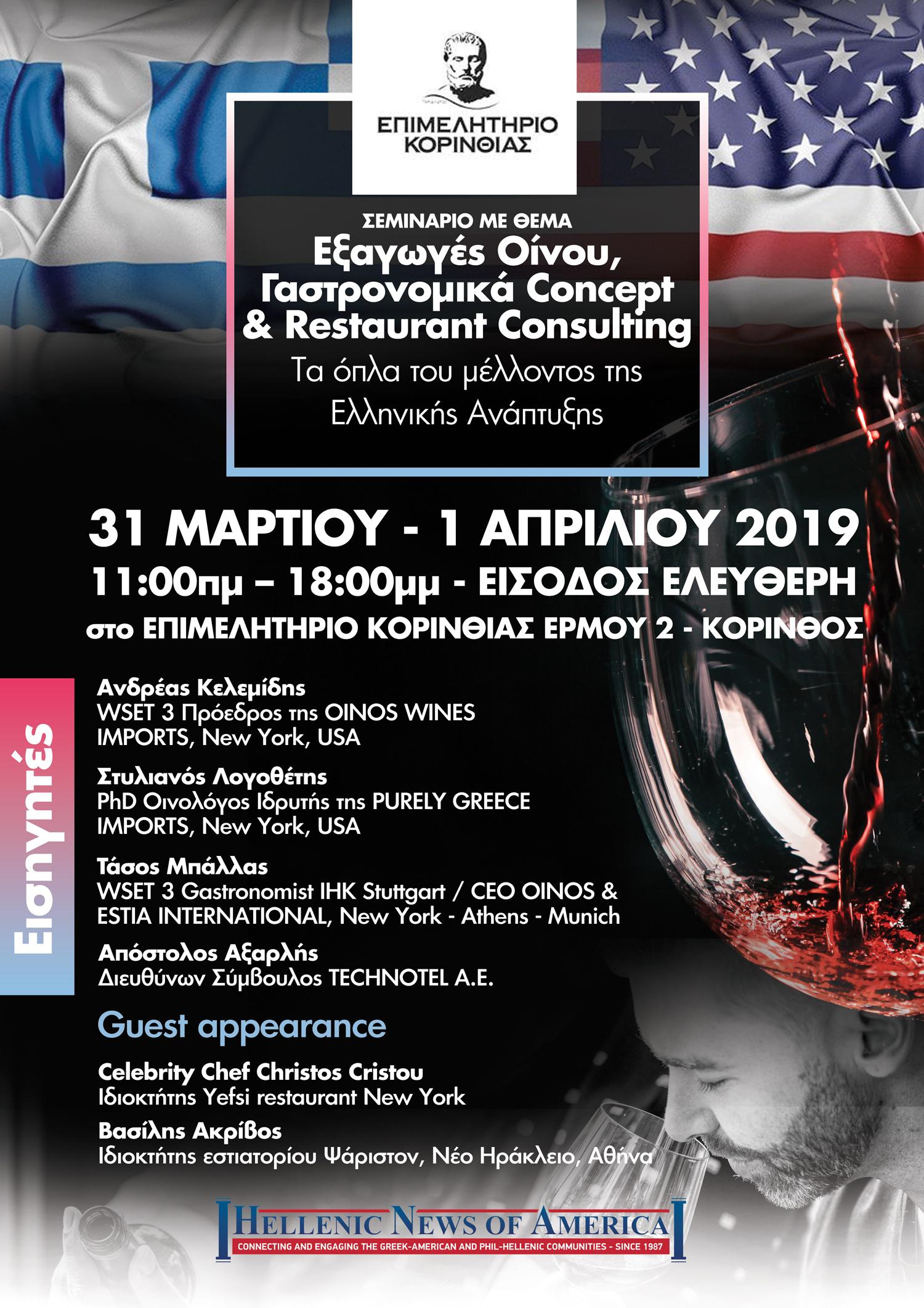 Αποτέλεσμα εικόνας για «Εξαγωγές οίνου & γαστρονομικά concept - Τα όπλα του μέλλοντος της Ελληνικής ανάπτυξης»