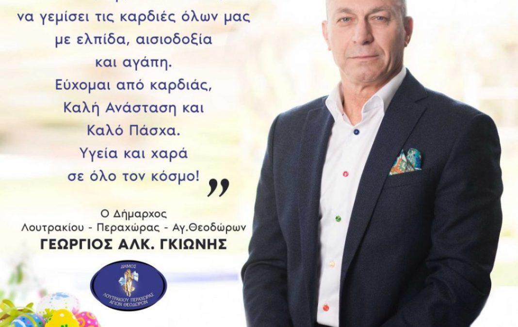 Ευχές του Δημάρχου Λουτρακίου Περαχώρας Αγίων Θεοδώρων Γιώργου Γκιώνη