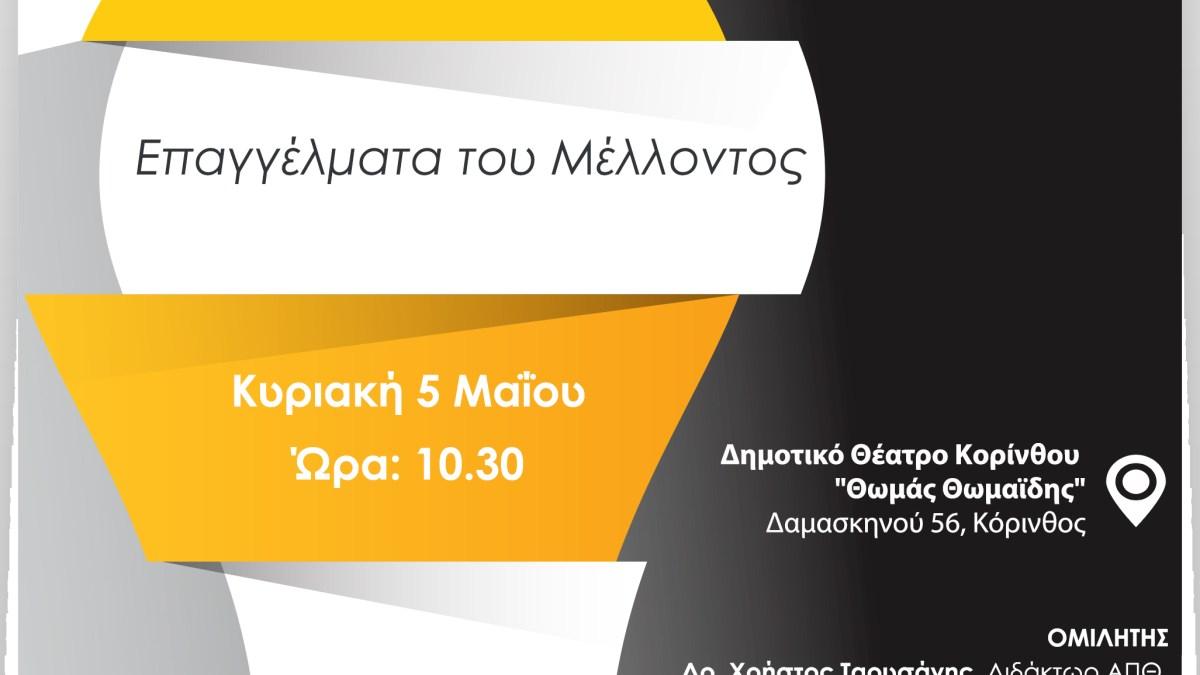Εκδήλωση του Συλλόγου φροντιστων Εκπαιδευτικών Φροντιστών του Ν. Κορινθίας,  Επαγγελματικού Προσανατολισμού