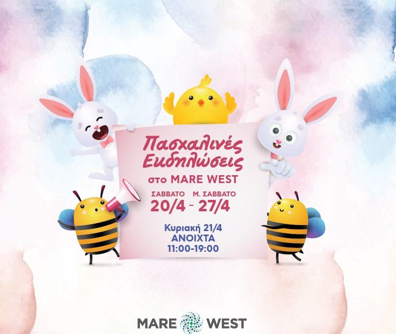 Φέτος το Πάσχα, ο Mr. Easter καταφθάνει στο MARE WEST και ξεσηκώνει τους μικρούς του φίλους καθημερινά, από τις 20 έως τις 27 Απριλίου!
