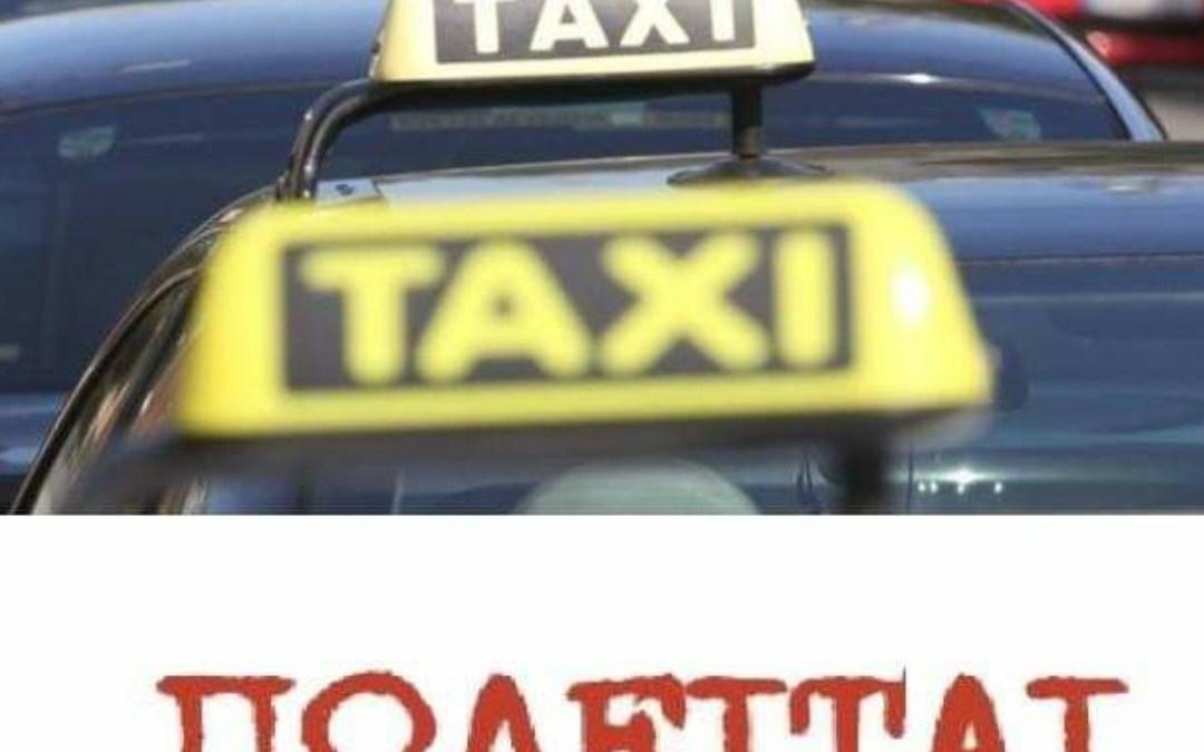 Πωλείται άδεια ταξί Κορίνθου μαζί με το οχημα