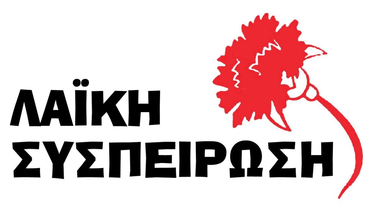 Το ψηφοδέλτιο της Λαϊκής Συσπείρωσης στο Δήμο Κορινθιων