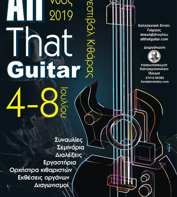 Στην Κόρινθο το διεθνούς εμβέλειας Φεστιβάλ κιθάρας!