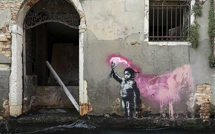 «Υπέγραψε» ο Banksy την προσφυγοπούλα με τη φωτοβολίδα