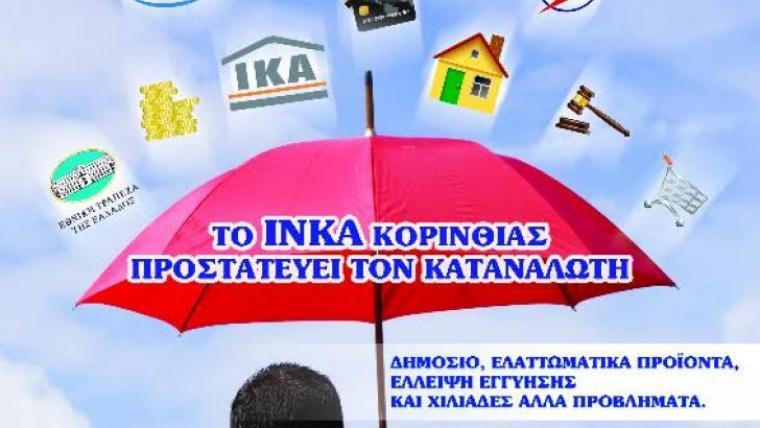 Ανακοινωση του ΙΝΚΑ για τις ελλείψεις στην καθαριοτητα του Δήμου Κορινθίων