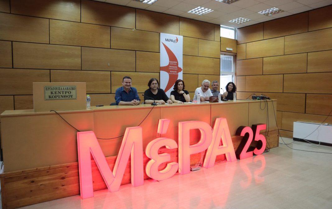 Παρουσιάστηκε το ψηφοδέλτιο του Μερα25 στην Κορινθία