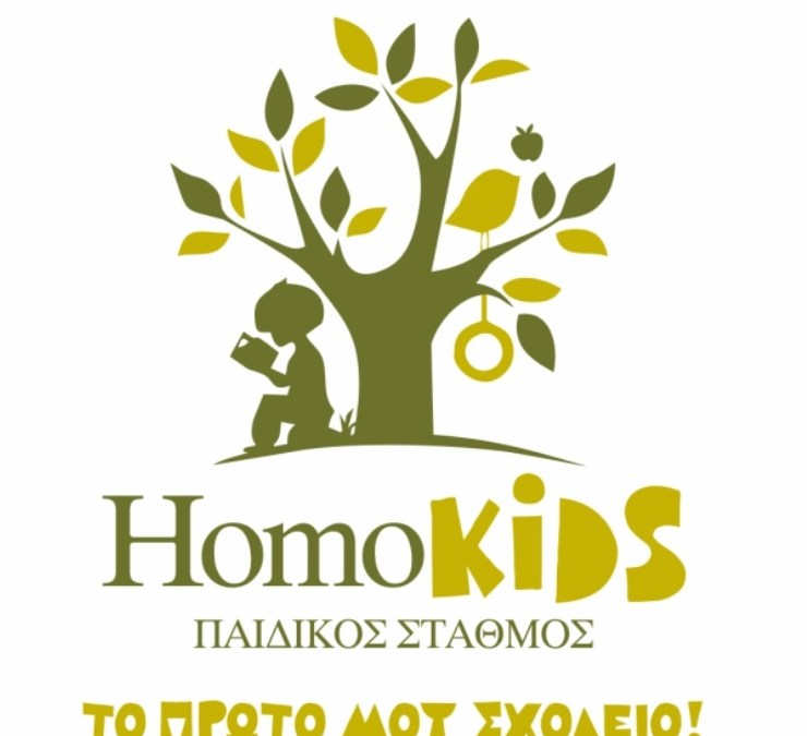 Νέος Παιδικός Σταθμός Ηomo KΙDS