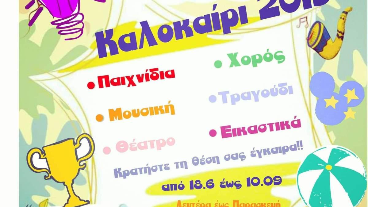Summer camp και summer school από το Δέντρο της Γνώσης