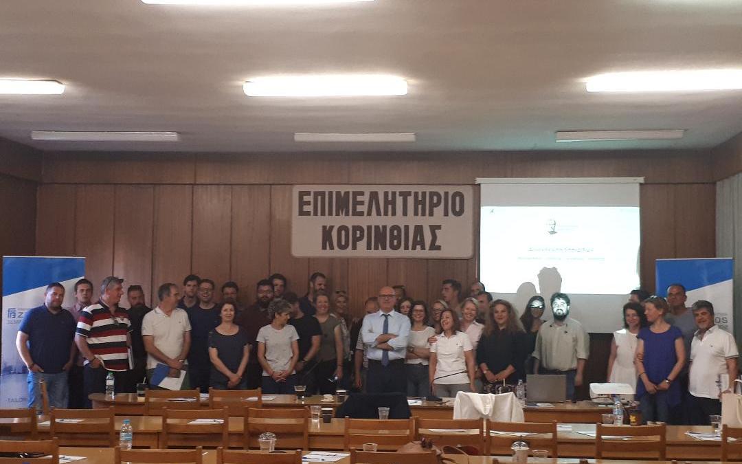 Ολοκληρώθηκε ο κύκλος των ΔΩΡΕΑΝ σεμιναρίων για τα μέλη  του Επιμελητηρίου Κορινθίας