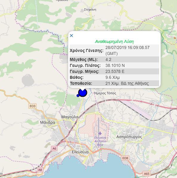 Σεισμός 4,2 Ρίχτερ ταρακούνησε την Αττική. Ισχυρός σεισμός ταρακούνησε την Αττική το απόγευμα της Κυριακής με επίκεντρο τη Μαγούλα, λίγα μόλις χιλιόμετρα από τον σεισμό που «τράνταξε» την Αθήνα την περασμένη Παρασκευή