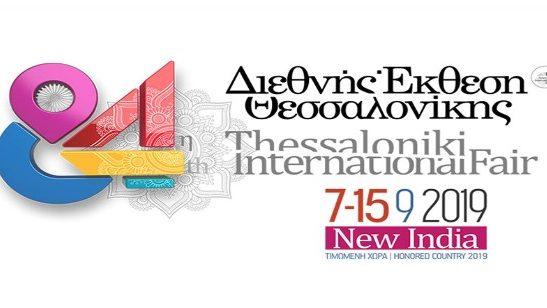 Κάλεσμα Συμμετοχής Μελών στην 84η Διεθνή Έκθεση Θεσσαλονίκης σε επιχορηγούμενο περίπτερο του Επιμελητηρίου Κορινθίας.