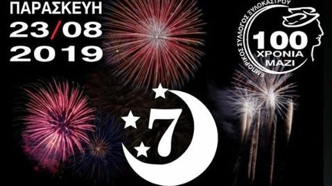 Με Λευκή Νύχτα γιορτάζει τα 100 του χρόνια ο Εμπορικός Σύλλογος Ξυλοκάστρου