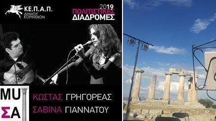 Μια εκπληκτικη μουσική βραδια στον Αρχαιολογικό χώρο  Αρχαίας Κορίνθου