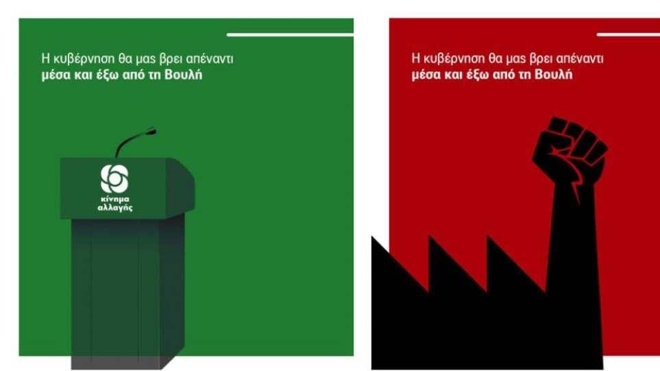 Το ΚΙΝΑΛ επέστρεψε στο… πράσινο: «Αποσύρθηκε» η αφίσα τύπου… ΚΚΕ