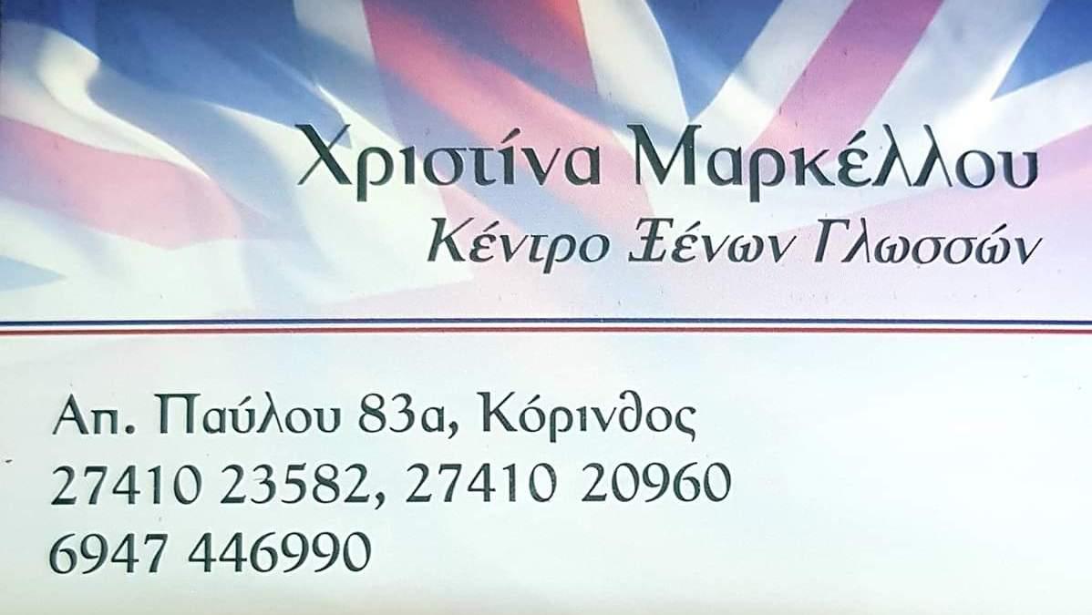 Εσείς επιλέξατε φροντιστήριο αγγλικών;
